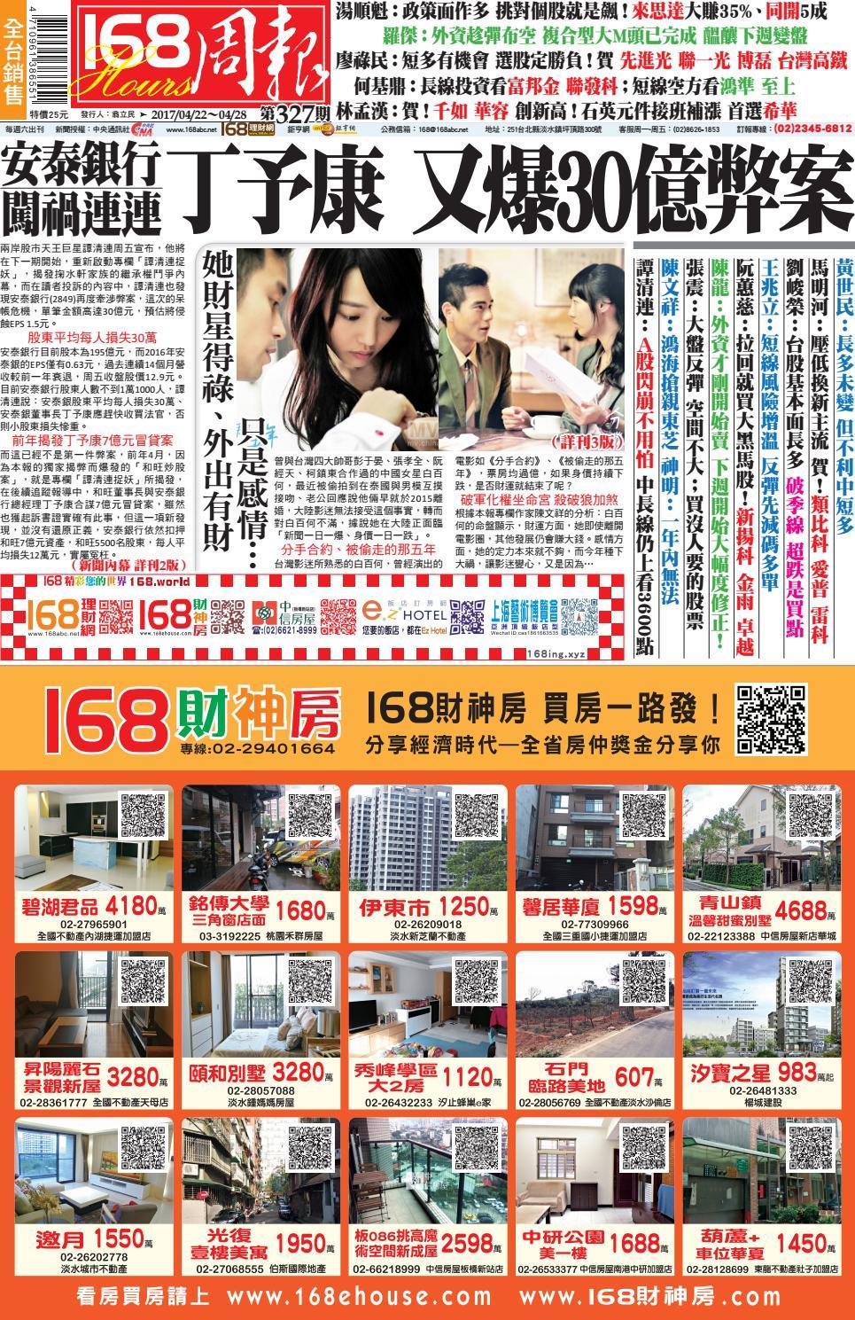 No 327 by 168網站股份有限公司 - Issuu