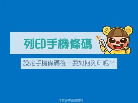 列印手機條碼 by 中區國稅局 稅務e吉棒 - Issuu