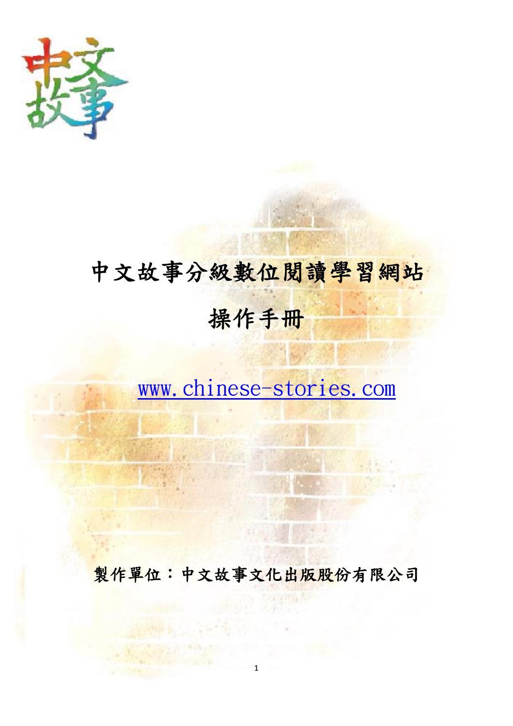 Chinese-stories Operating Manuals中文故事分級數位閱讀學習網站操作手冊繁體 by 中文故事Chinese-Stories - Issuu
