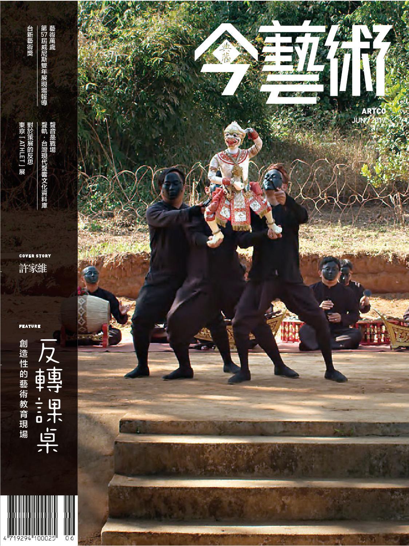 《典藏-今藝術 ARTCO》No.297 2017/06 Preview by ARTouch - Issuu