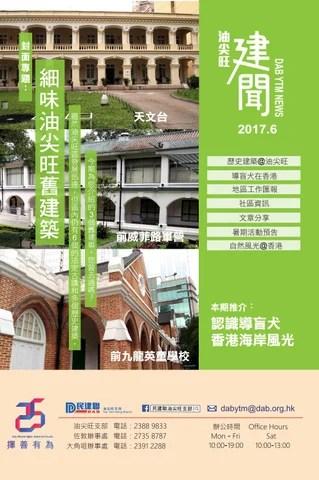 民建聯油尖旺支部2017年6月會訊 by DABYTM - Issuu
