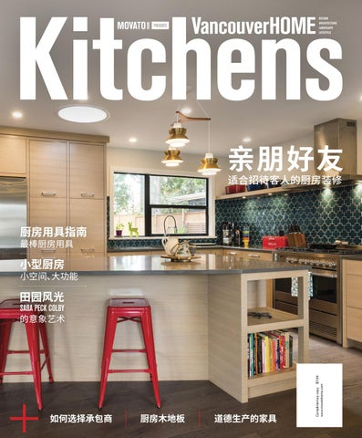 kitchen contractors blue backsplash tile vancouver home kitchens 2017 chinese by in canada design 亲朋好友适合招待客人的厨房装修