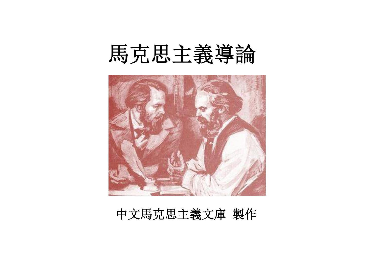 馬克思主義導論 by Marxists Internet Archive in Chinese - Issuu