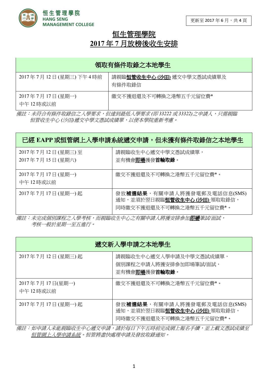 2017年7月恒管收生安排及收生中心 by HSMC Registry - Issuu