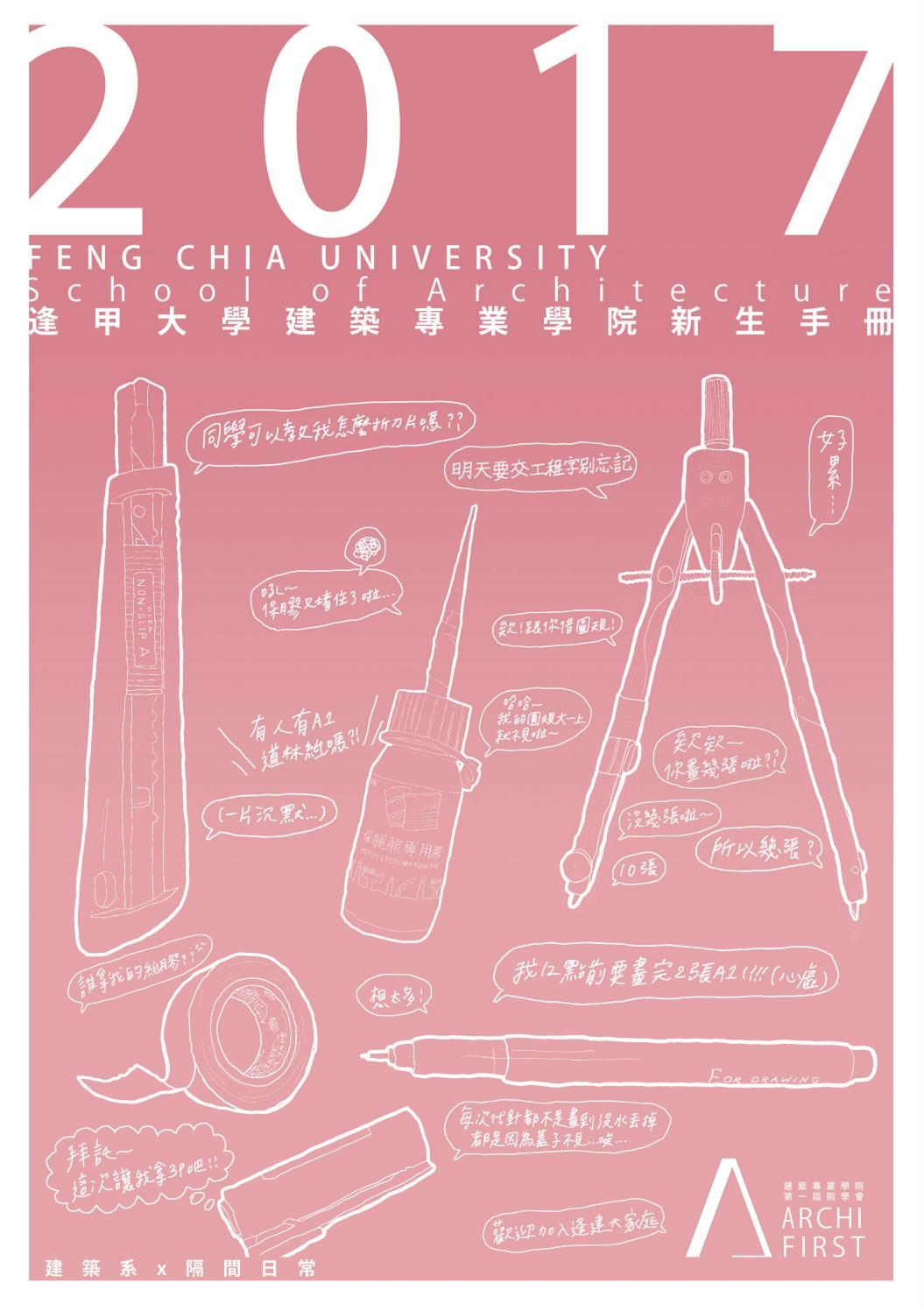 2017逢甲大學建築專業學院新生手冊, FCU ARCH_Freshman brochure by Carson Lin - Issuu