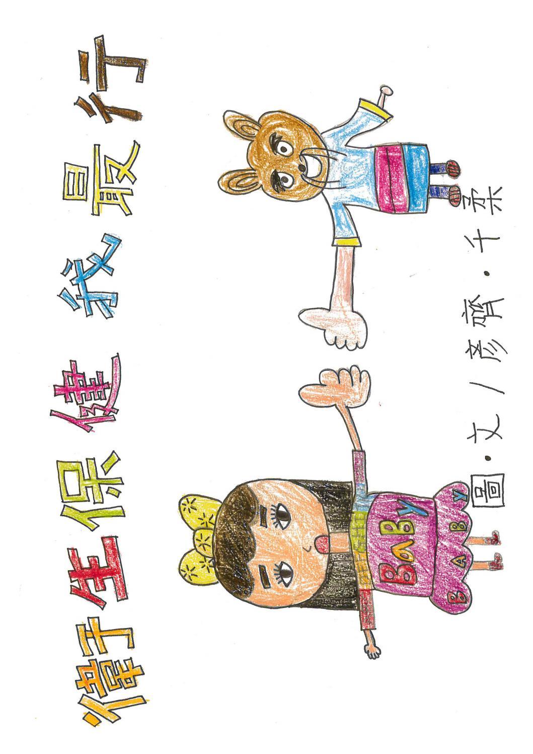 106繪本團體組第一名:臺東縣新園國小-衛生保健我最行 by 財團法人歐巴尼紀念基金會 - Issuu