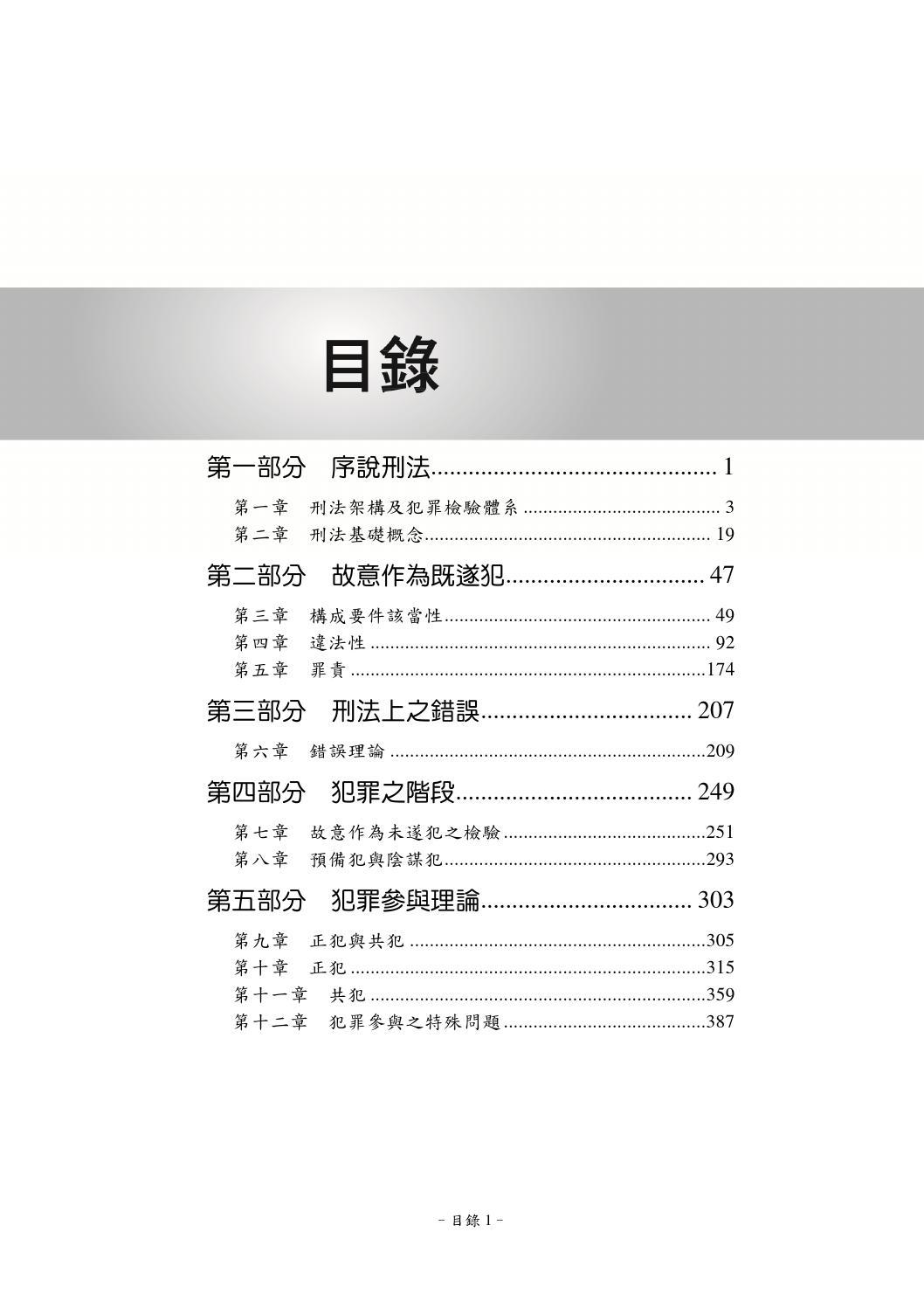 1c107內文 issuu by 新保成出版社 - Issuu
