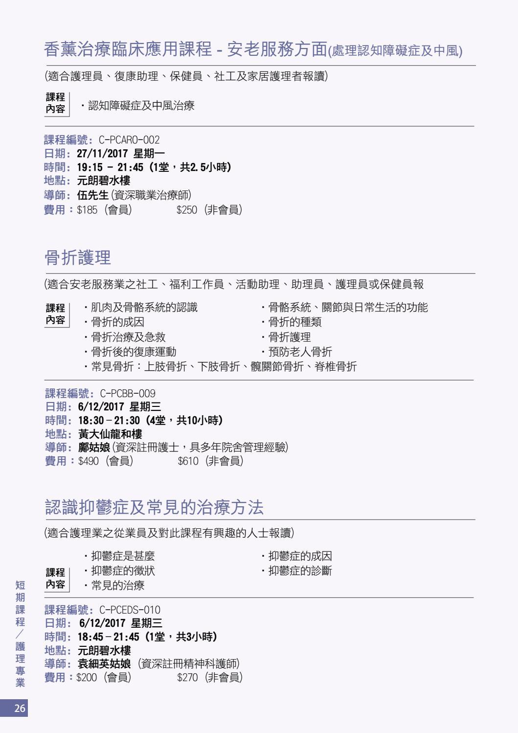 Cdp20180816 by 香港職業發展服務處 - Issuu