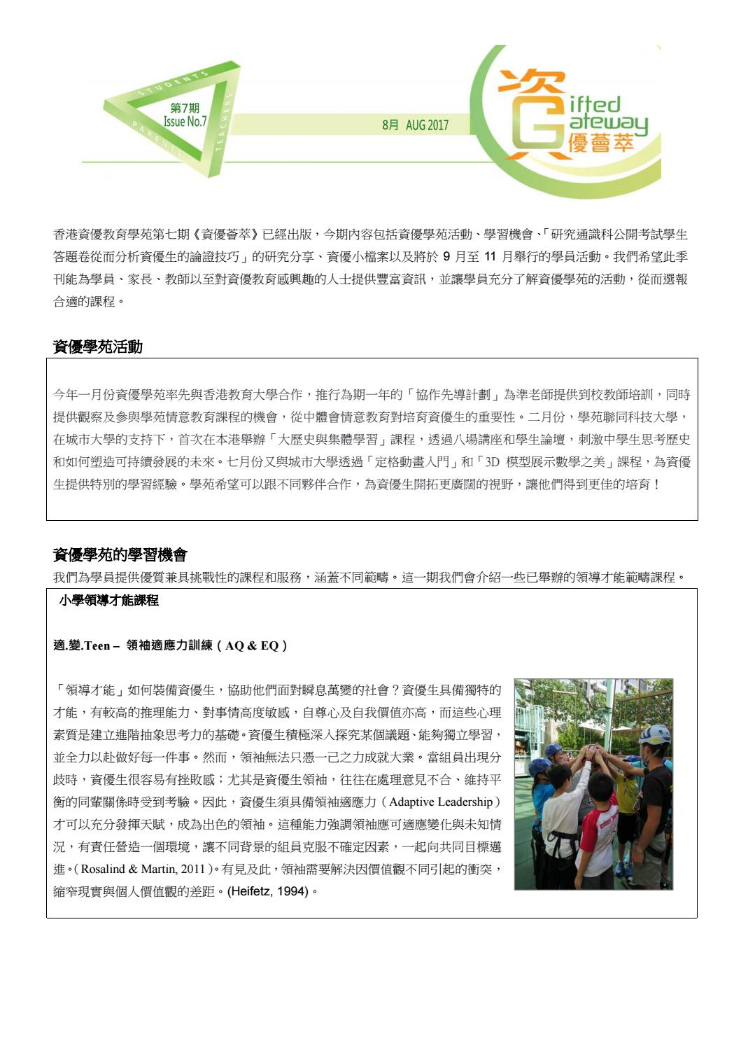 資優薈萃 第七期 by The Hong Kong Academy for Gifted Education - Issuu