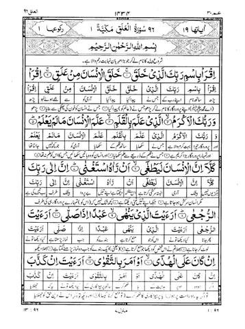 Surah Al Alaq : surah, Quran, Surah, ﴾العلق﴿, Al-Alaq, Translation, (Tarjuma), (لفظی, معنی), Daaiyat-ul-Islam, Issuu