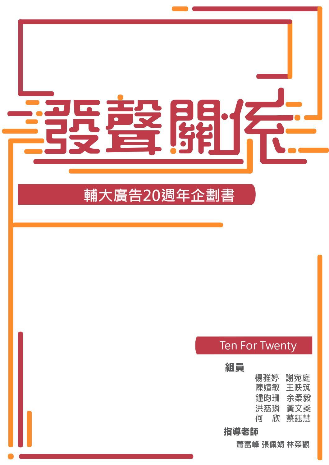 輔大廣告系20周年 畢業製作企畫書 by Yating Yang - Issuu