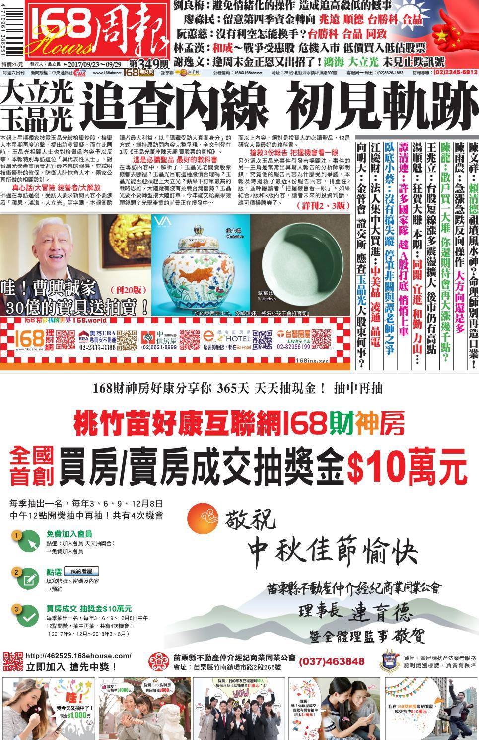 No 349 by 168網站股份有限公司 - Issuu
