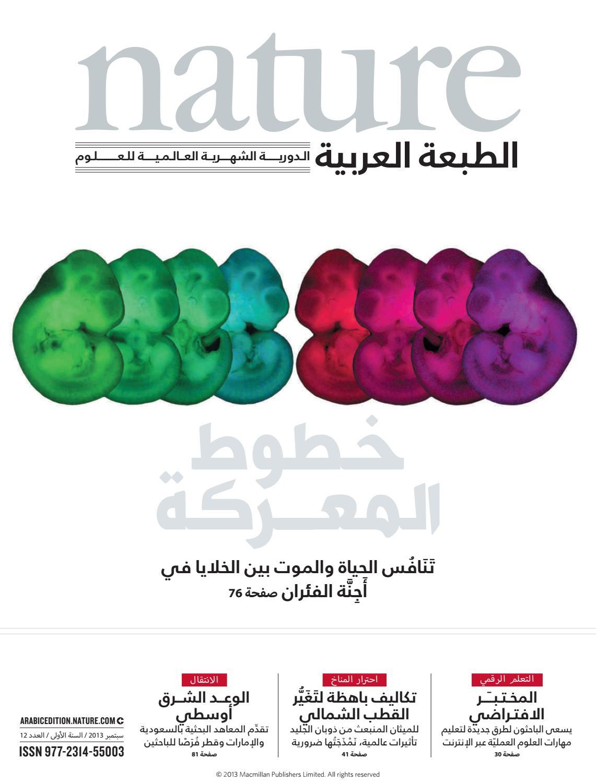Nature الطبعة العربية العدد 12 خطوط المعركة By Ireadpedia