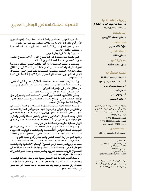 Doha 55 Web By Ireadpedia Issuu