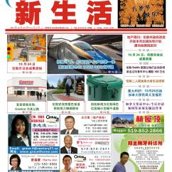 Kitchen Aid Costco Retro Sets 伦敦 新生活 周刊london Chinese Post Weekly Issue 246 Oct By London Issuu