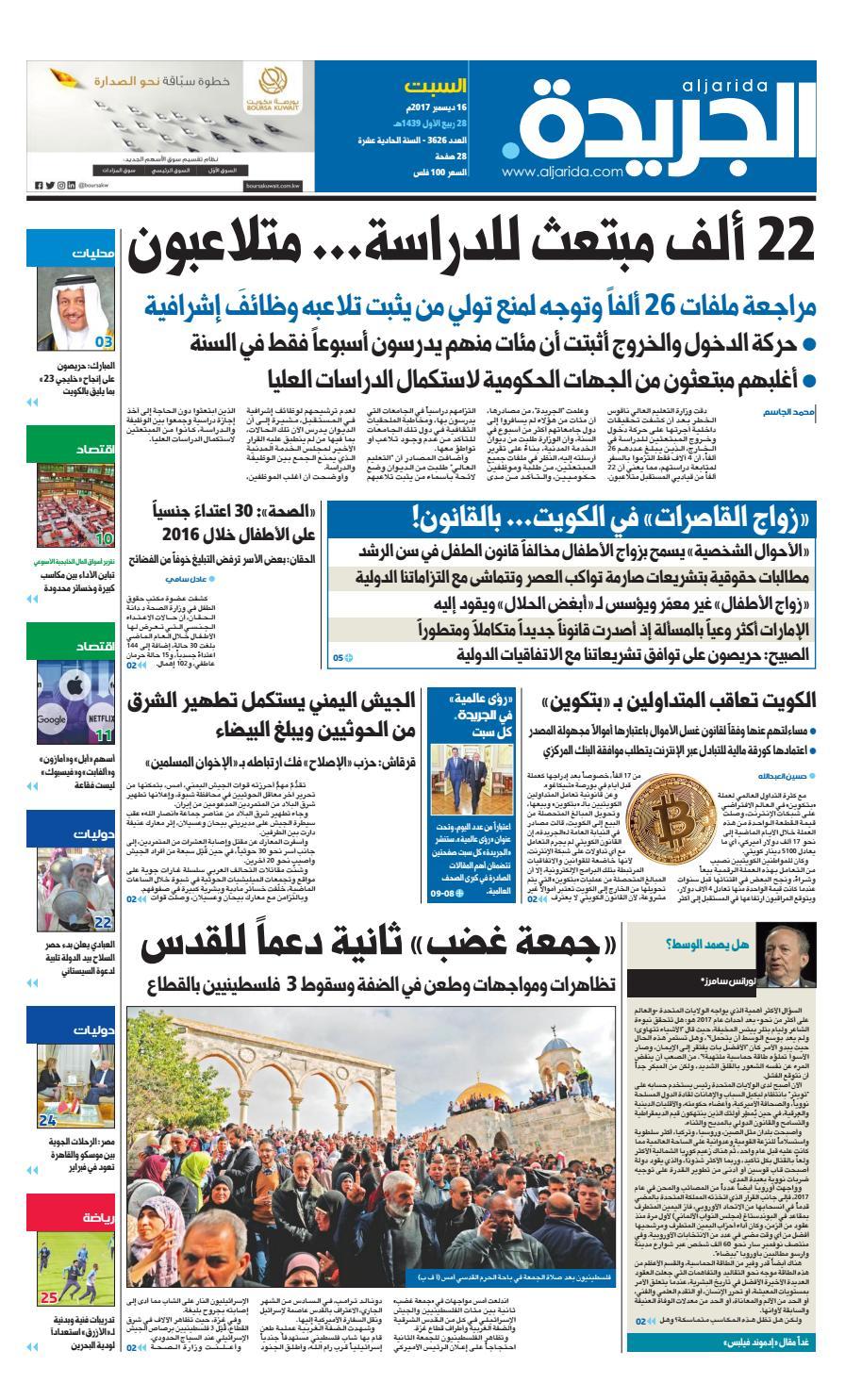 عدد الجريدة السبت 16 ديسمبر 2017 By Aljarida Newspaper Issuu