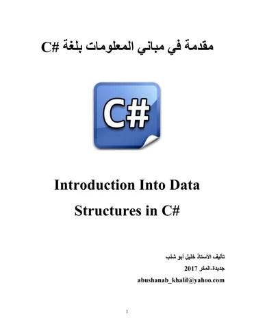 مقدمة في مباني المعلومات بلغة C By Abushanabkhalil Issuu