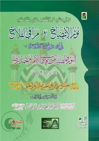 Noor Ul Izah Ma Maraqiyil Falah By Islamic Library Issuu