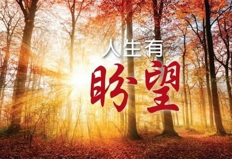 人生有盼望 by Our Daily Bread Ministries - Issuu