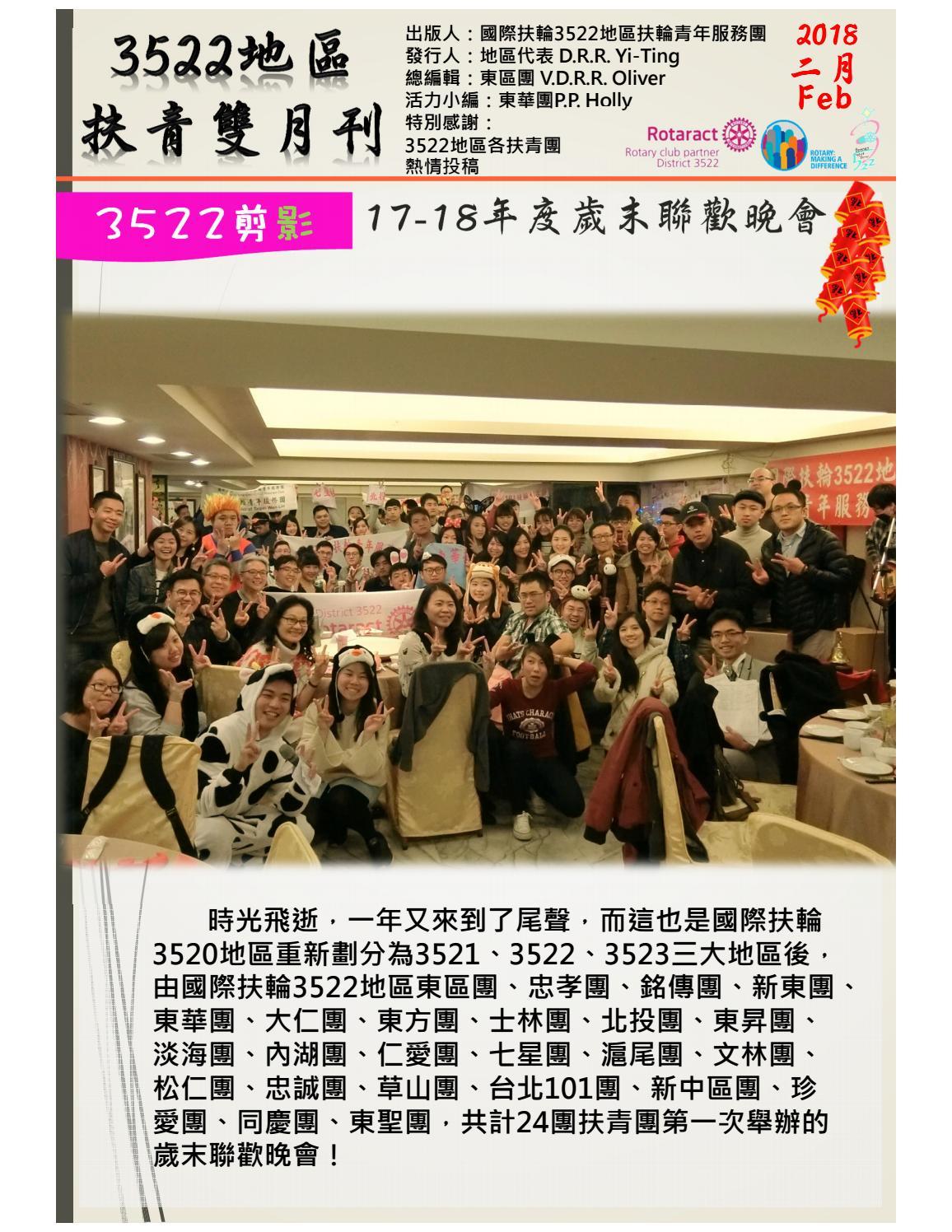 3522地區扶青雙月刊201802版 by RID3522 - Issuu