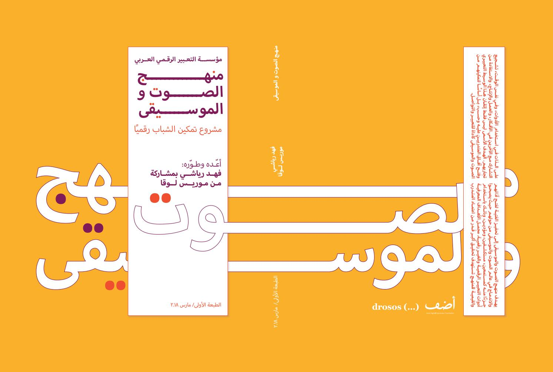 Sound And Music Curriculum منهج الصوت والموسيقى By Adef Issuu