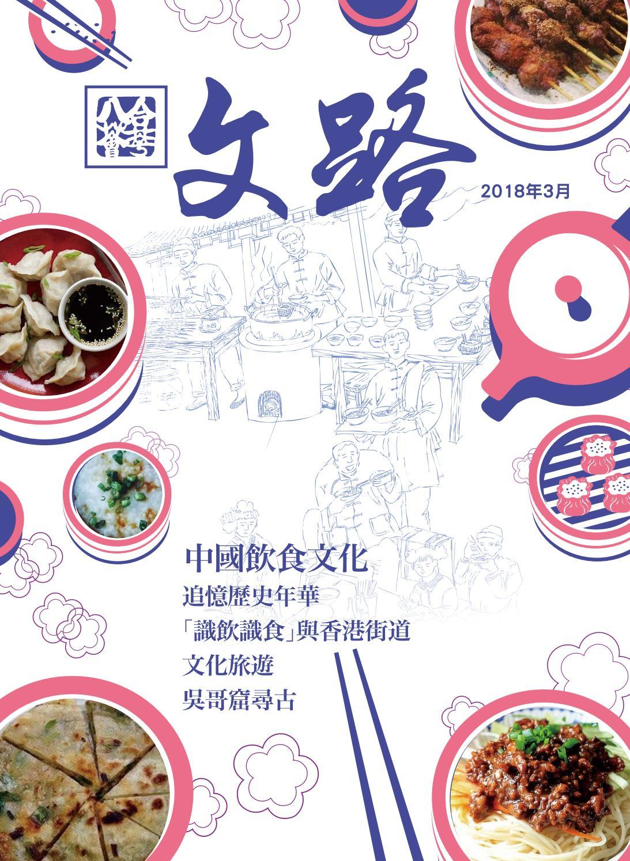 03 中國飲食文化 by hkccda.org - Issuu