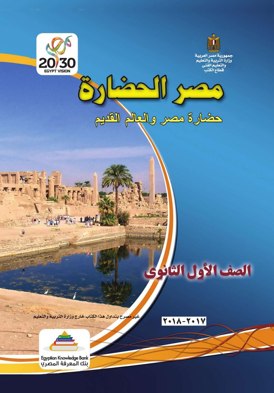 History 1sec Sb Wb By Sara Nasser Issuu
