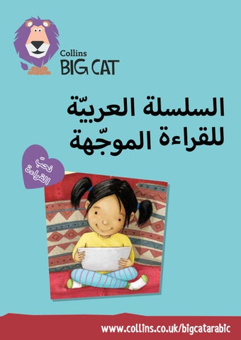 Collins Big Cat Arabic Catalogue 2016 17 By Collins Issuu