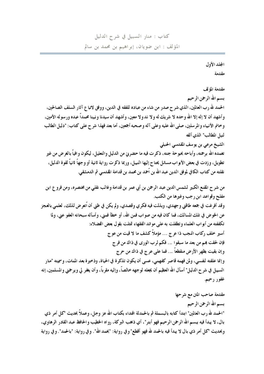 Mnar Alsbil By هدية محمد أحمد Issuu