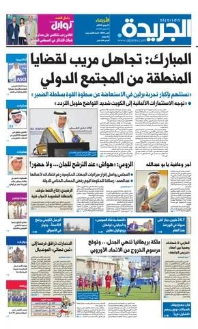 عدد الجريدة الأربعاء 27 يونيو 2018 By Aljarida Newspaper Issuu