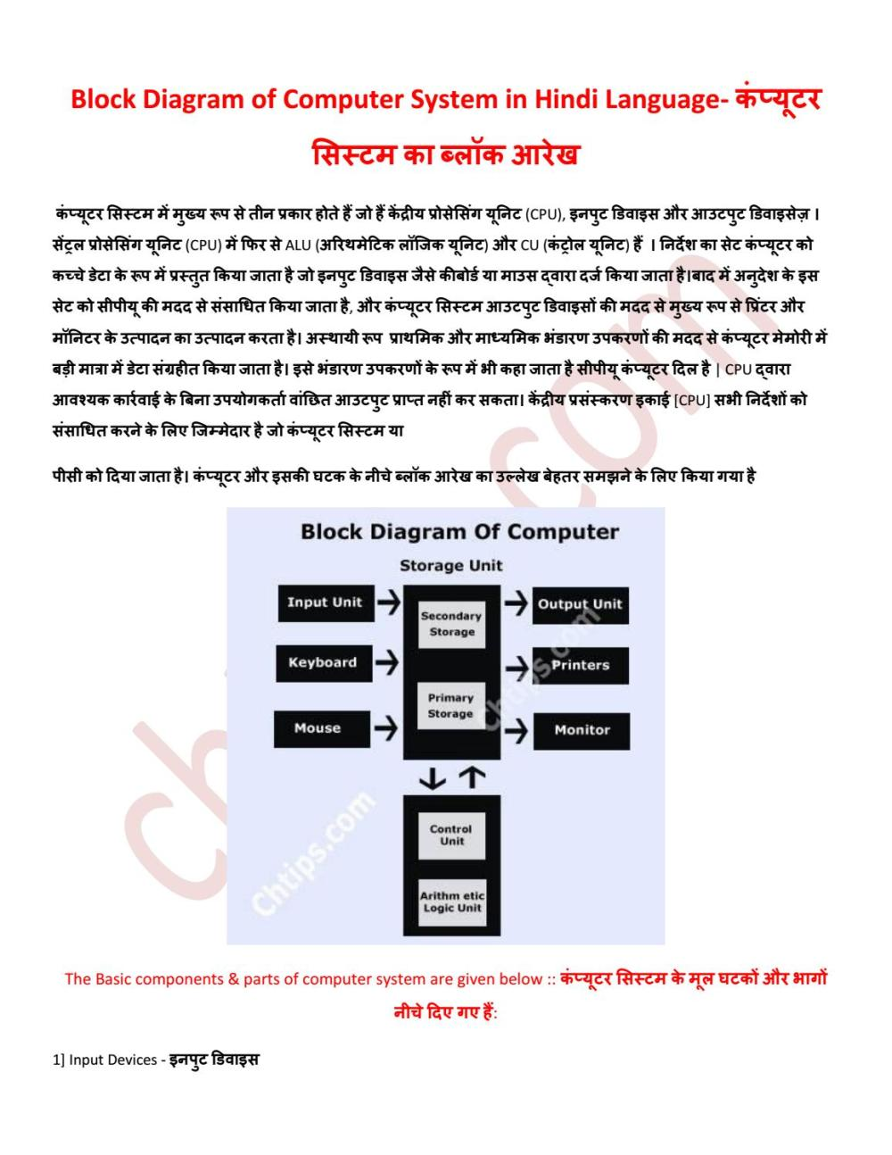medium resolution of block diagram of computer system in hindi language by vishalmagnetic issuu