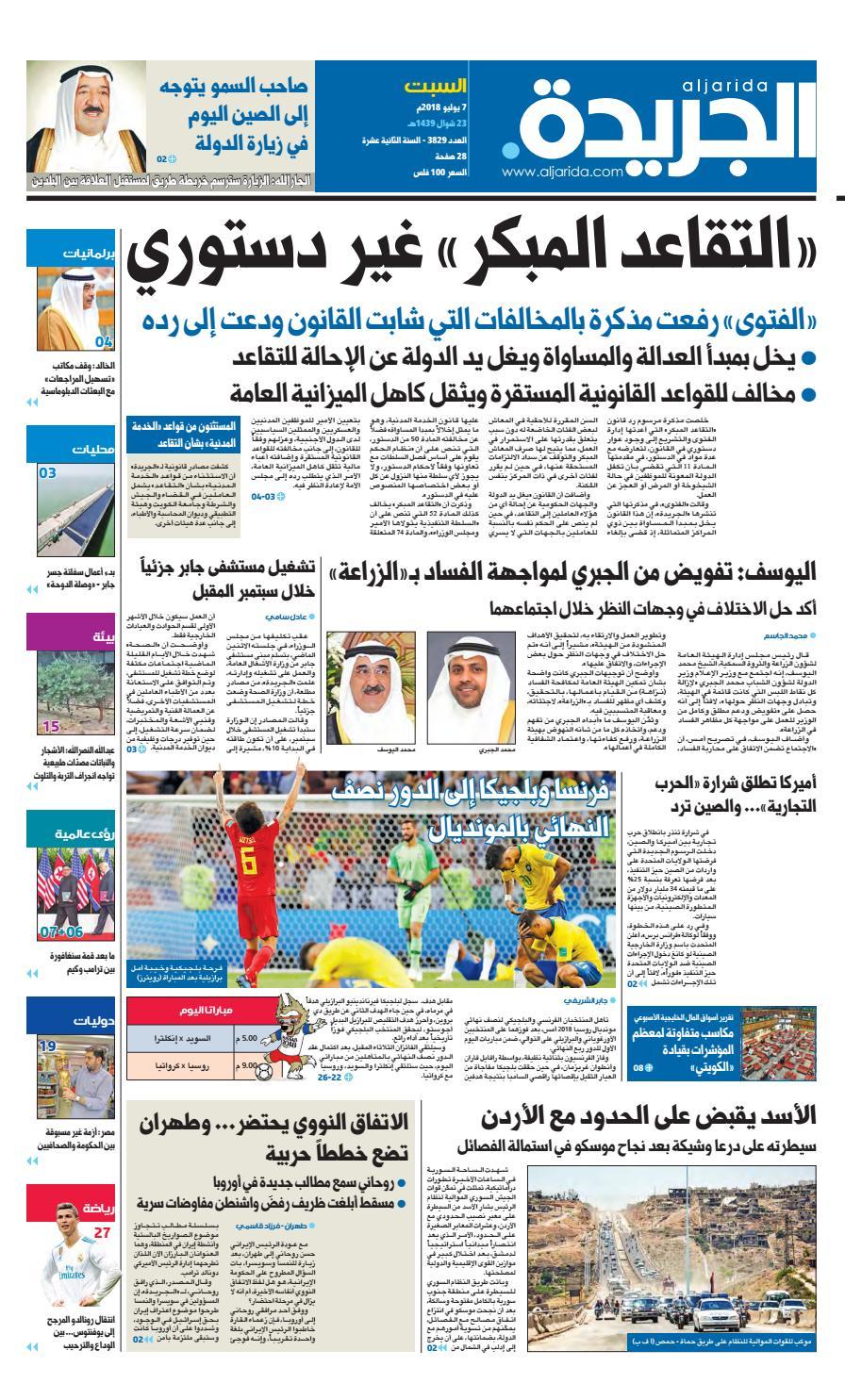 عدد الجريدة السبت 07 يوليو 2018 By Aljarida Newspaper Issuu