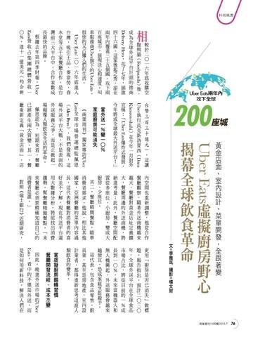 virtual kitchen microwave cabinet 商周1600 p76 uber eats 虚拟厨房by chris lan 蓝祖彬 issuu page 1