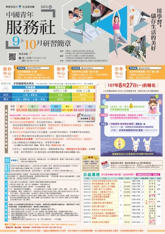 107-5期9.10月救國團館前終身學習中心簡章 by stacey_tu - Issuu