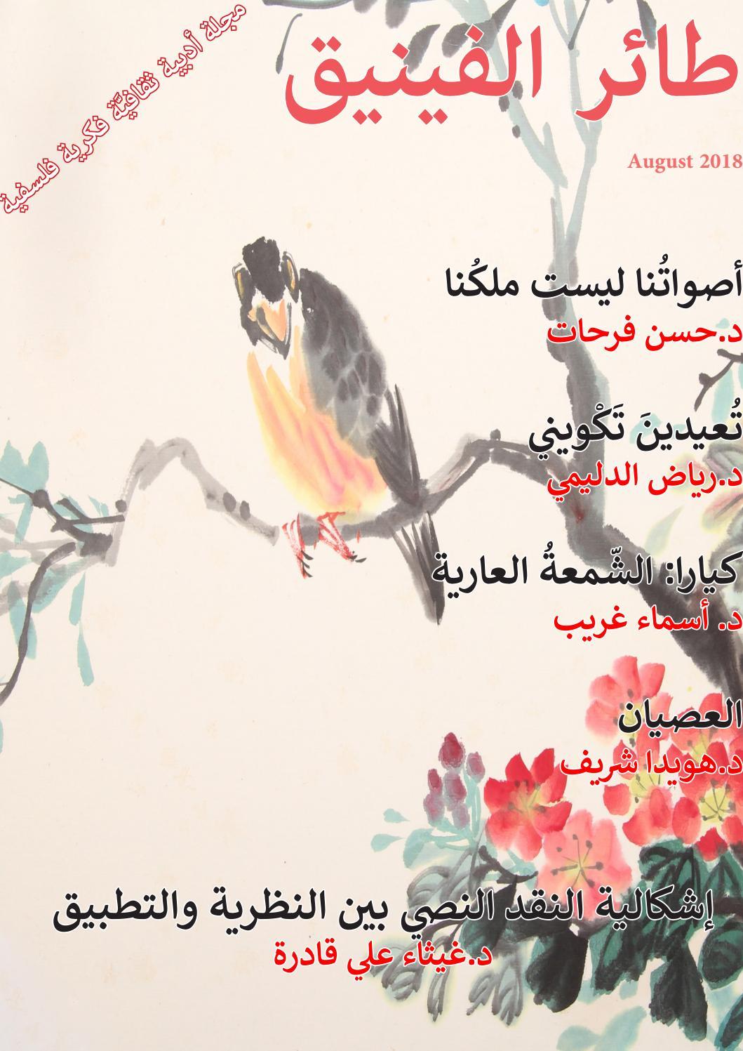 August Phoenician Bird By Welcome To Ya 7elween Issuu