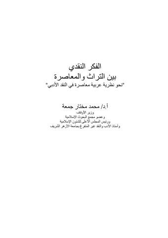 كتاب الفكر النقدى بين التراث والمعاصرة لوزير الأوقاف By