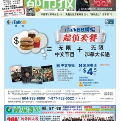 Kitchen Aid 6000 Hd Outdoor Exhaust Hoods Sing Tao Canadian City Post 20181005 By Vancouver 星島 Page 1