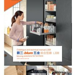 Blum Kitchen Bins Base Cabinet Plans Free 劉三blum五金 2018 綜合型錄by San Liu Issuu Page 1