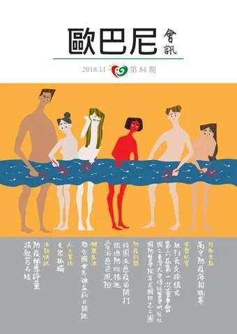 第84期會訊 by 財團法人歐巴尼紀念基金會 - Issuu