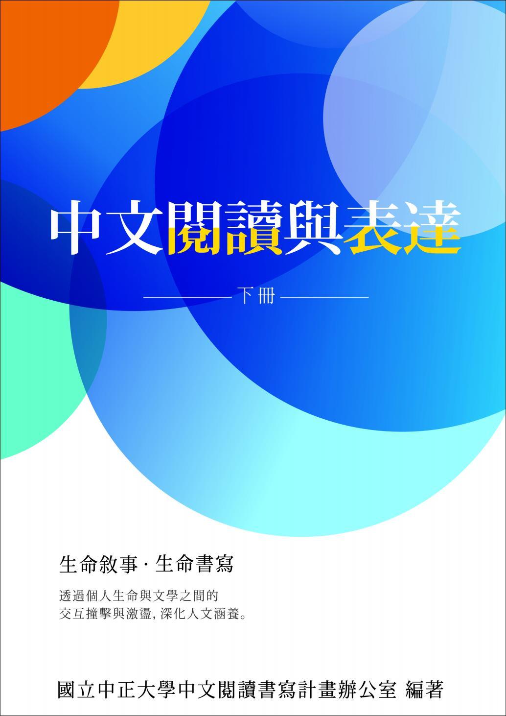 中文閱讀與表達(下冊) by 高秋如 - Issuu