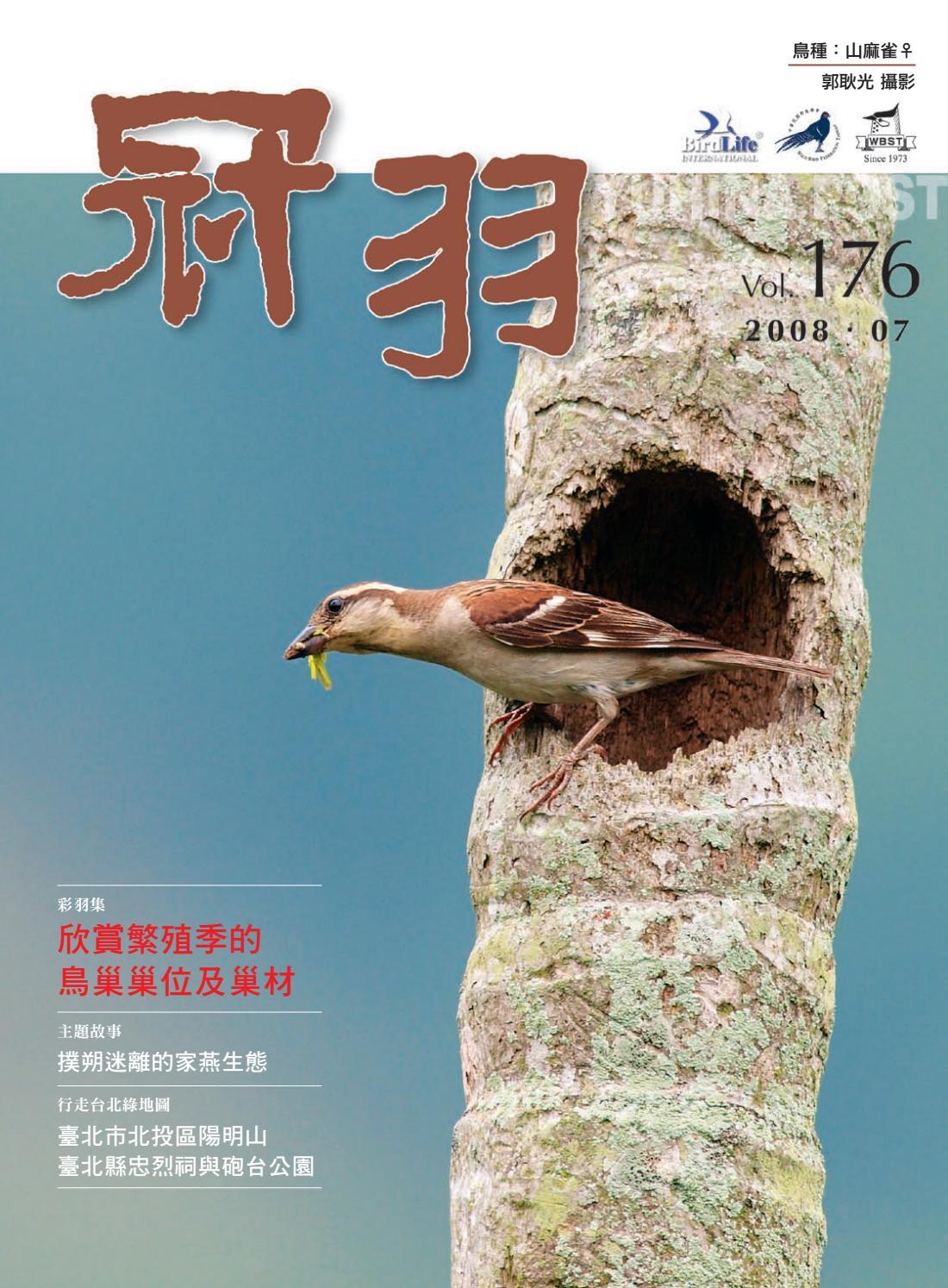 冠羽176期 by Wild Bird Society of Taipei - Issuu