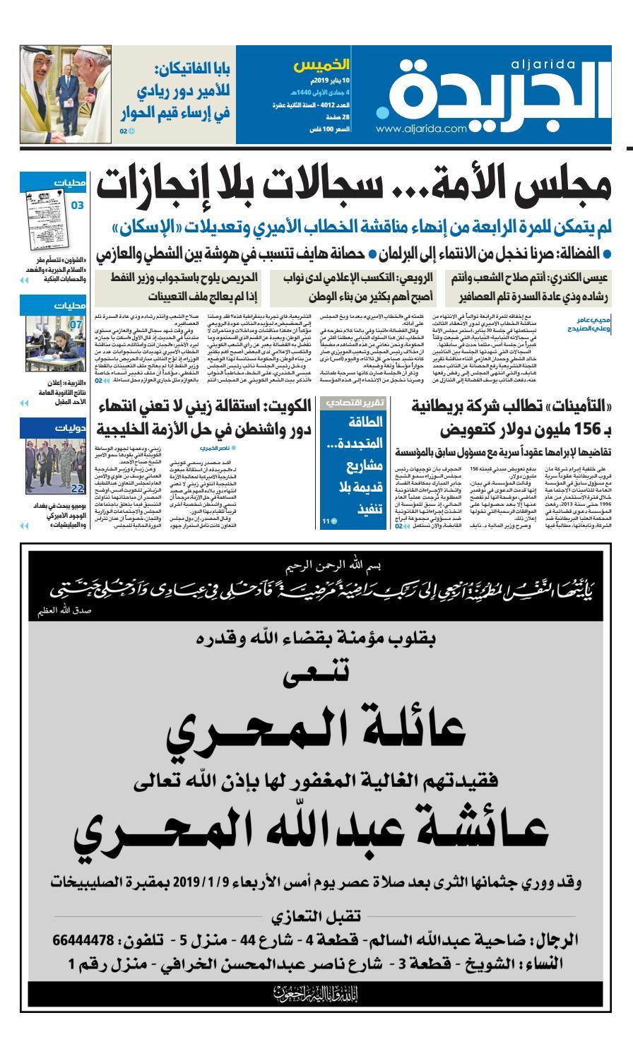 عدد الجريدة الخميس 10 يناير 2019 By Aljarida Newspaper Issuu
