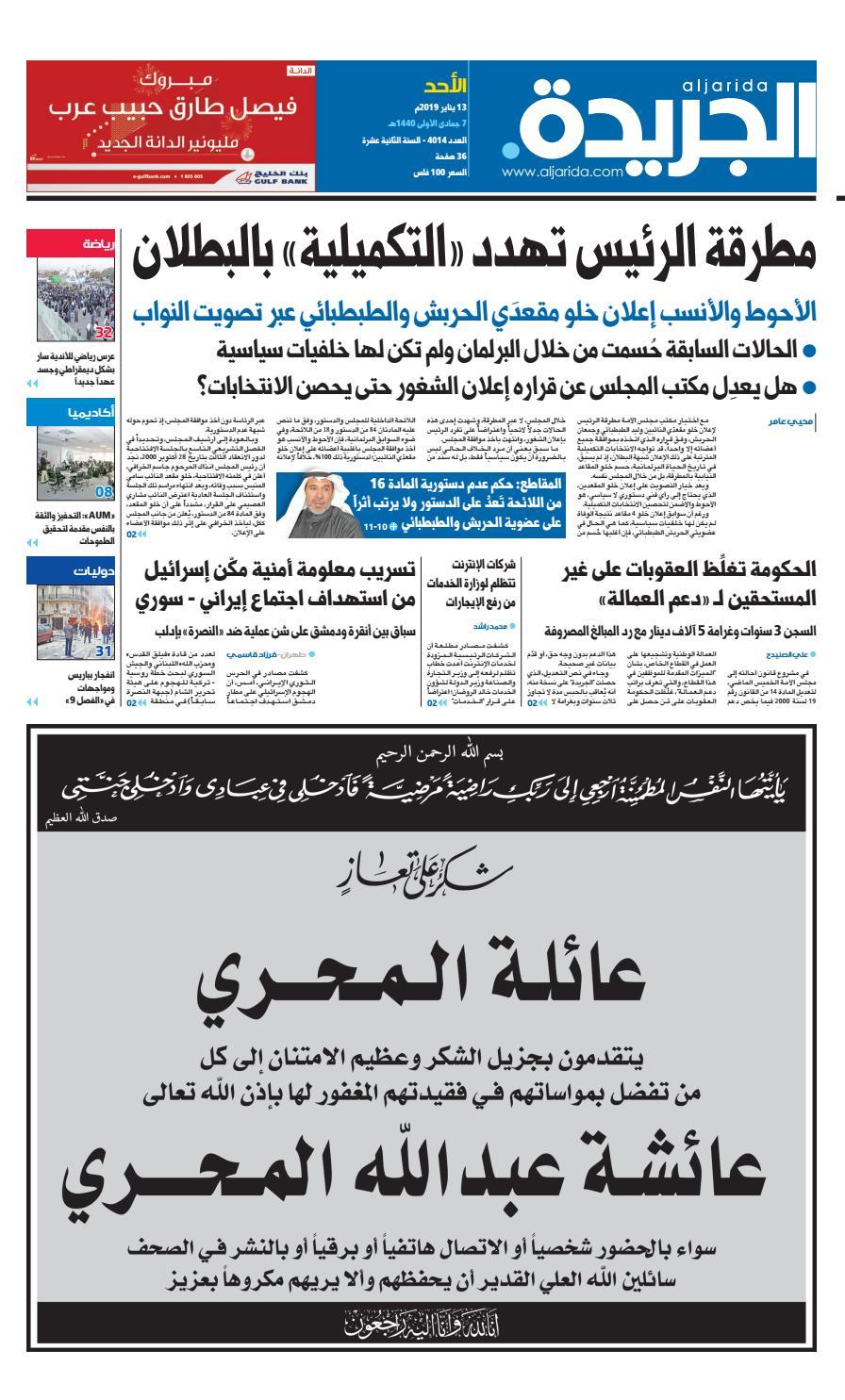 عدد الجريدة الأحد 13 يناير 2019 By Aljarida Newspaper Issuu