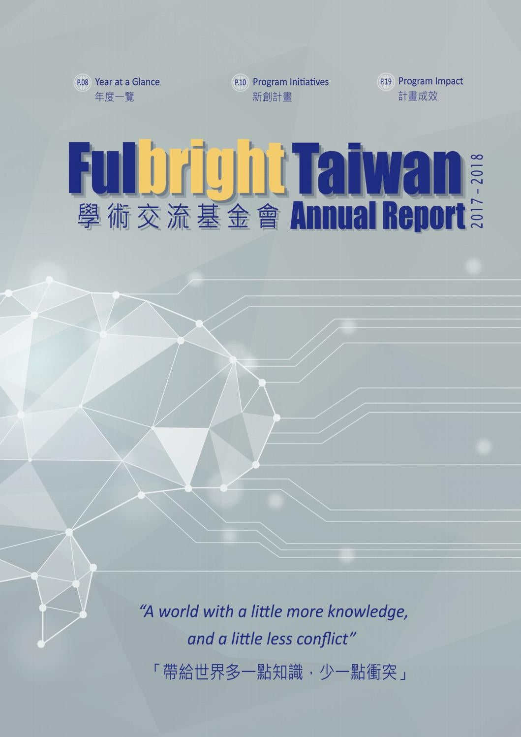 Fulbright Taiwan 2017 2018 Annual Report By Sam Chiou Issuu