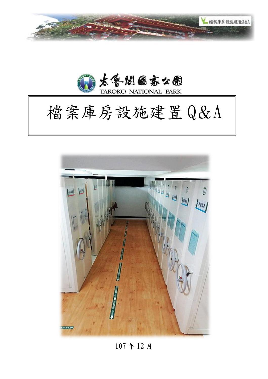 檔案庫房設施建置Q&A電子書 by tarokotnp - Issuu