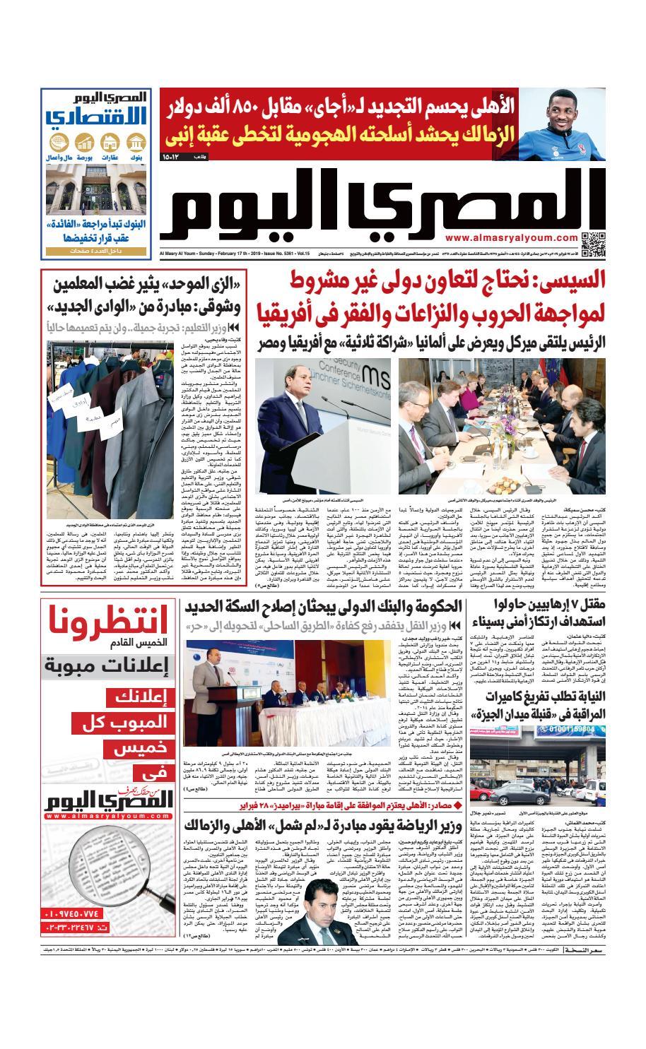 عدد الاحد 17 02 2019 By Al Masry Media Corp Issuu
