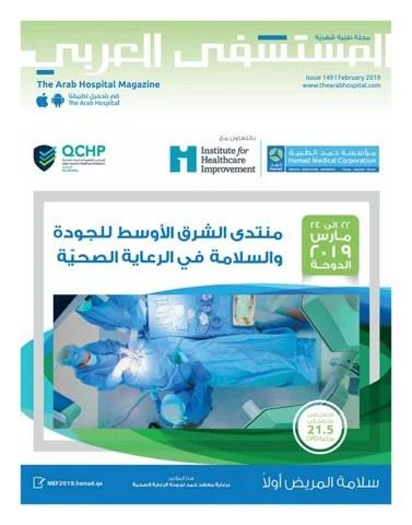 The Arab Hospital Magazine Issue 149 By The Arab Hospital Magazine