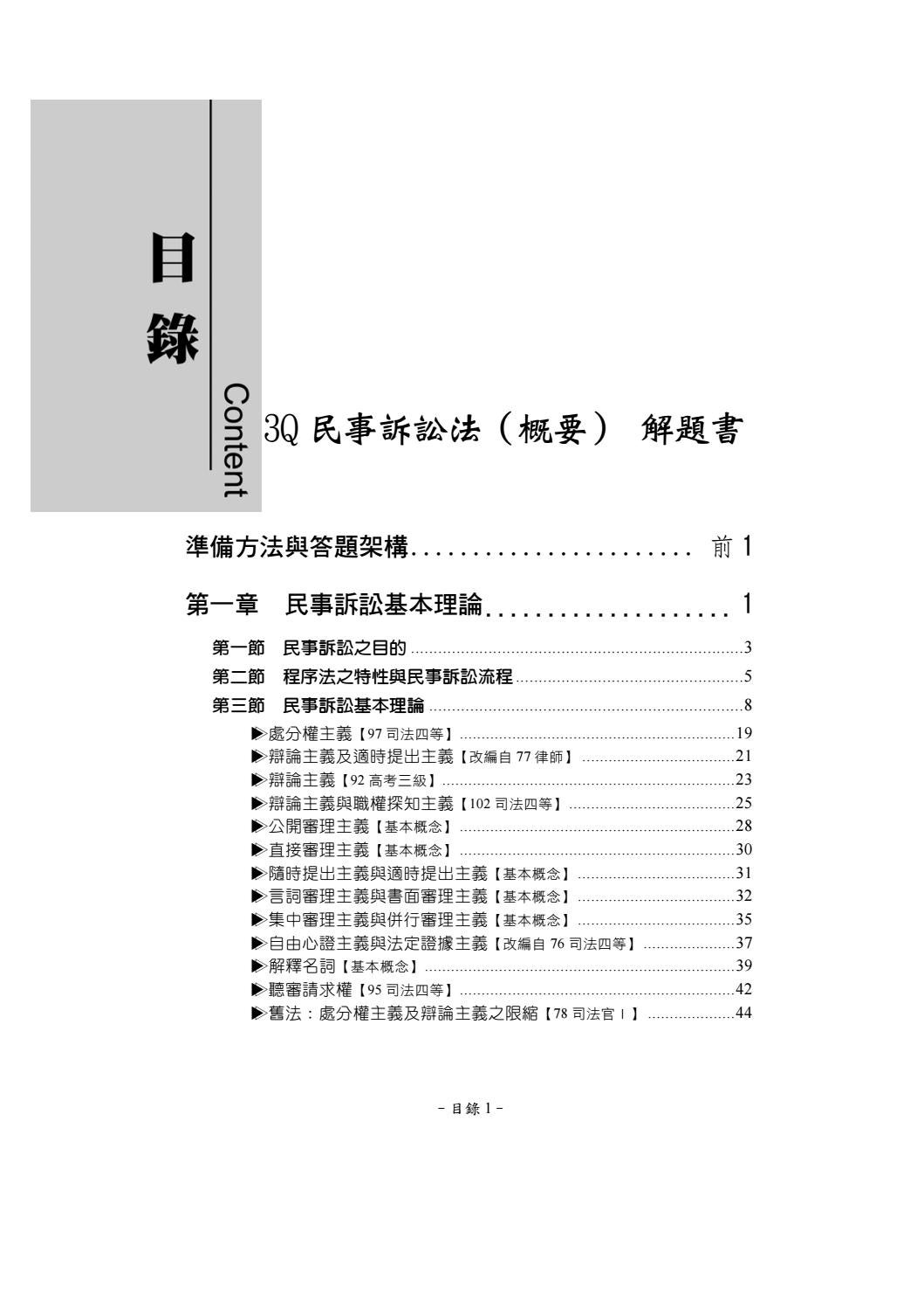 1C326 by 新保成出版社 - Issuu