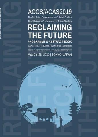 accs acas 2019 conference programme