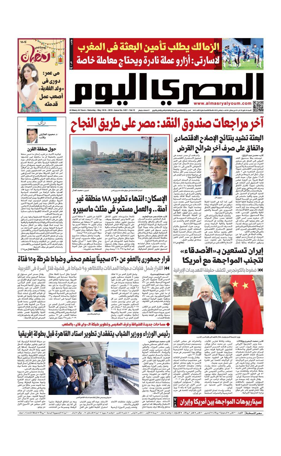 عدد السبت 18 05 2019 By Al Masry Media Corp Issuu